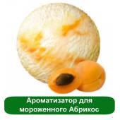 Ароматизатор для мороженного Абрикос, 1 литр