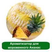 Ароматизатор для мороженного Ананас, 1 литр
