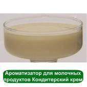 Ароматизатор для молочных продуктов Кондитерский крем, 1 литр
