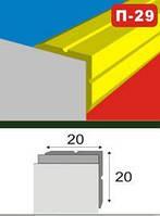 Порог на ступень 20х20 мм штука x 0.9м