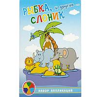 """Картон цветной Лунапак 3776 А5 16л """"Рыбка, слоник и др."""" (8 видов аппликаций)"""