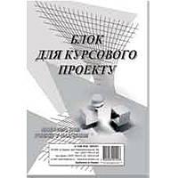 Папки для курсовых и дипломных проектов Бриск КВ-18 50л д/курс с/р блок цветная обл