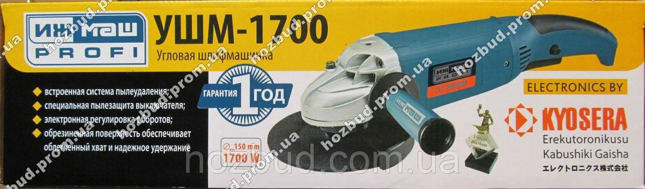 Болгарка Ижмаш УШМ-1700