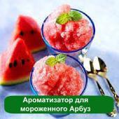 Ароматизатор для мороженного Арбуз, 1 литр