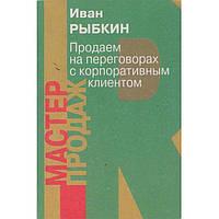 Книга Б_Лiт Рыбкин Продаем на переговорах с корпаративным клиентом