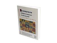 Книга Б_Лiт Фрезе Основатели эффективных компаний