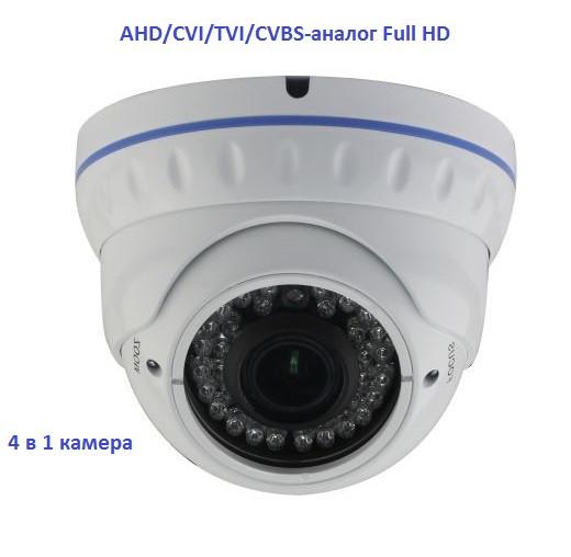Камера вариофокальная  4 в 1 AHD/CVI/TVI/CVBS-аналог Full HD SONY Exmor-R II IMX322 1080P 2MP