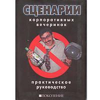 Книга Б_Лiт Хохлов Сценарии корпоративных вечеринок