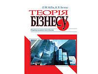Книга Б_Лiт 33395 Теорiя бiзнесу. Навчальний посiбник. Кiбiк