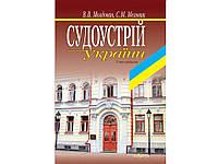 Книга Б_Лiт 33722 Судоустрiй України. Навч.пос. 4-те видання. Молдован