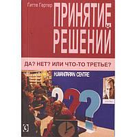 """Бизнес литература Б_Лiт Гитте Гертер """"Принятие решений. Да? Нет? Или что-то третье?"""""""