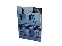 Книга Б_Лiт Эбнер М. и др. Предпринимательская ориентация в организации