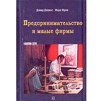 """Бизнес литература Б_Лiт Дэвид Дикинс, Марк Фрил """"Предпринимательство и малые фирмы"""""""