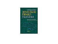 Книга Б_Лiт 33162 Земельне право України. Навчальний посiбник. Мiрошниченко