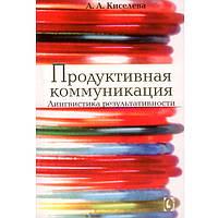 """Бизнес литература Б_Лiт Киселева А.А. """"Продуктивная коммуникация. Лингвистика результативности"""""""