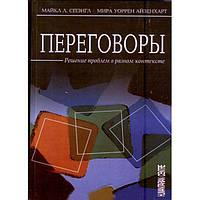 Книга Б_Лiт Переговоры Спенгл М.Л. Айзенхарт М.У.