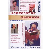 Книга Б_Лiт Психология влияния.Хрестоматия.Под ред.Морозова