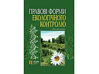 Книга Б_Лiт 33528 Правовi форми екологiчного контролю. Навч. посiб. Краснова