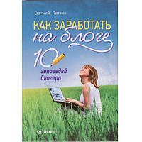 Книга Б_Лiт Как заработать на блоге. 10 заповедей блогера / Литвин Е.