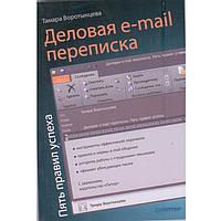 Книга Б_Лiт Деловая e-mail переписка. Пять правил успеха /Воротынцева Т.