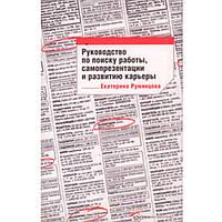 Книга Б_Лiт Руководство по поиску работы, самопрез. и развитию карьеры /Румянцева Е.