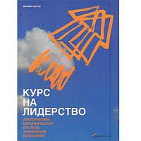 Книга Б_Лiт Курс на лидерство.Альтернатива иерархич.сист.управ.компаний / Бауэр М.
