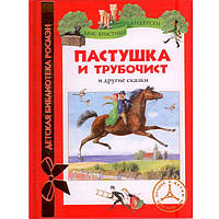 """Детская художественная литература Перо Андерсен Х.-К. """"Пастушка и трубочист"""""""
