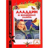 """Детская художественная литература Перо """"Аладдин и волшебная лампа"""""""