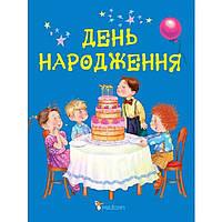 """Детская художественная литература Д_Лiт 9230961 """"День народження"""" 16л"""