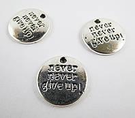 """Подвески """"Never never give up"""""""