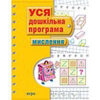 """Детские развивающие книги Перо 105977 Вся дошкольная программа """"Мислення"""" 196х255 мм; 72л; 5+"""