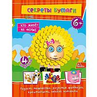 "Детские развивающие книги Д_Лiт 9247115 Секреты бумаги ""Кто живет на ферме"" 16л"