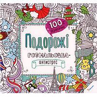 """Детские развивающие книги Д_Лiт """"Подорожi  Розмальовка-антистрес  100% задоволення"""""""