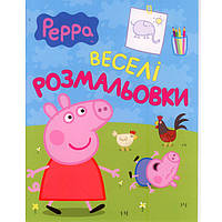 "Раскраска Перо 117726 салатн Веселi розмальовки  ""Свинка Пеппа"""