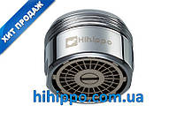 Водосберегающая насадка аэратор Hihippo HP-1055