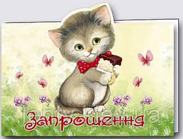 Дитяче запрошення (киця/котик) Котята