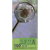 Лупа J_Otten YB100 D=100мм пластик