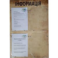 """Вывески настенные 04-01-05 500х750 """"iнформацiя"""" 4 карм ПВХ, навiсн карм"""