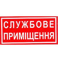 """Информационные знаки NN 100х200 """"Служебное помещение"""""""