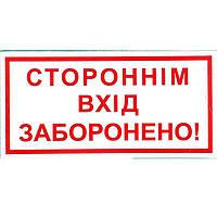 "Информационные знаки NN 100х200 ""Посторонним вход запрещен"""