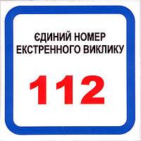 """Информационные знаки NN 170х230 """"Единный номер экстренного вызова"""""""