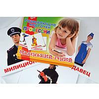 """Набор детских карточек 1_Вересня 951293 """"Профессии"""", 15 шт"""