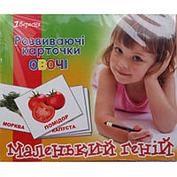 """Набор детских карточек 1_Вересня 952795 """"Овощи"""", 15 шт (укр)"""