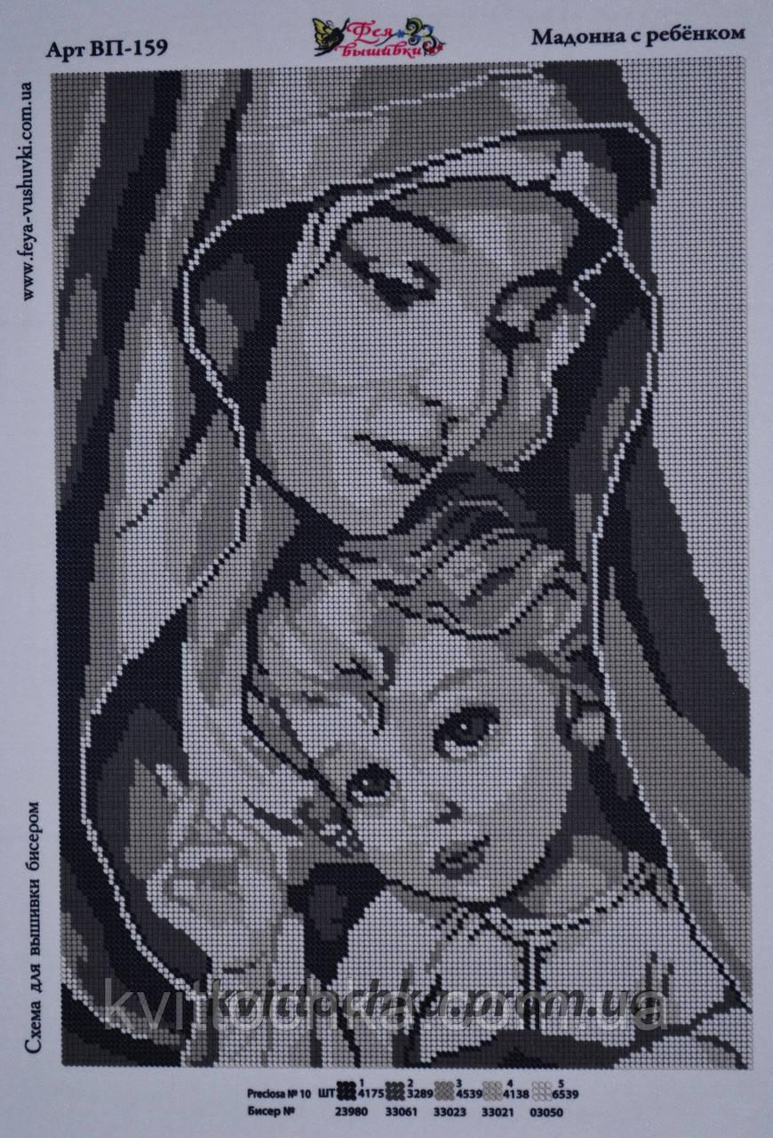 """Схема для вышивания бисером """"Мадонна с ребенком"""""""