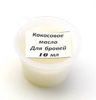 Кокосовое масло для бровей 10 мл