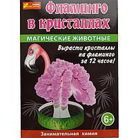 """Мир научных приключений и экспериментов Ранок 12100325Р """"Магические животные. Фламинго в кристаллах"""""""