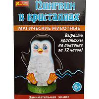 """Мир научных приключений и экспериментов Ранок 12100331Р """"Магические животные. Пингвин в кристаллах"""""""