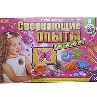 """Мир научных приключений и экспериментов Ранок 12114062Р """"Сверкающие опыты для девочек"""""""