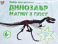 "Фигура из гипса на магните 1_Вересня 950692 ""Динозавр"""