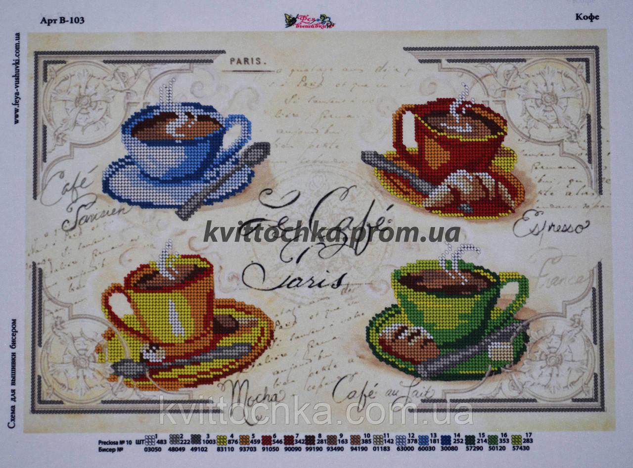 """Схема для вышивания бисером """"Кофе"""""""